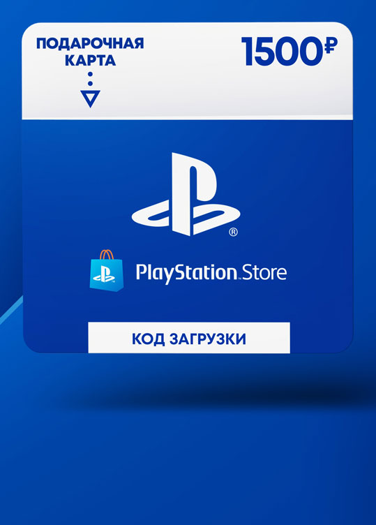 Карта пополнения кошелька PlayStation Store на 1500 рублей