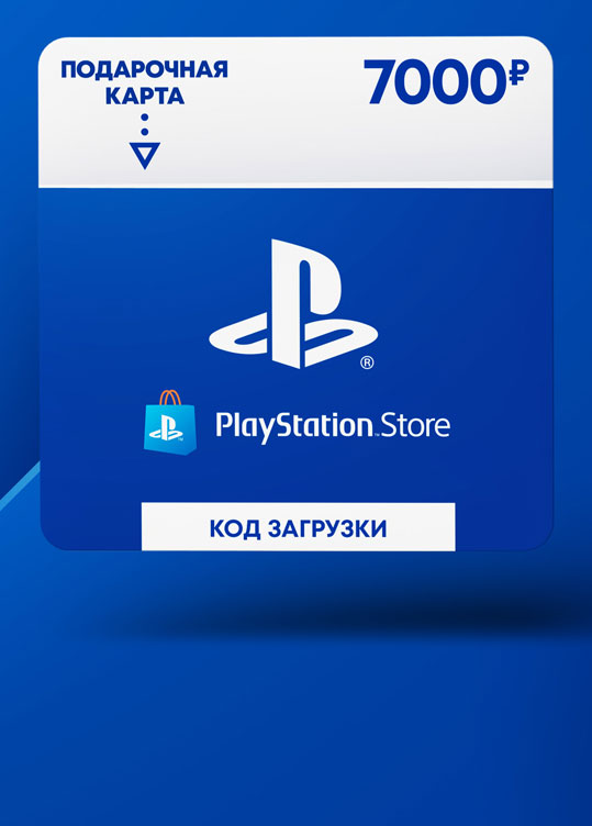 Карта пополнения кошелька PlayStation Store на 7000 рублей