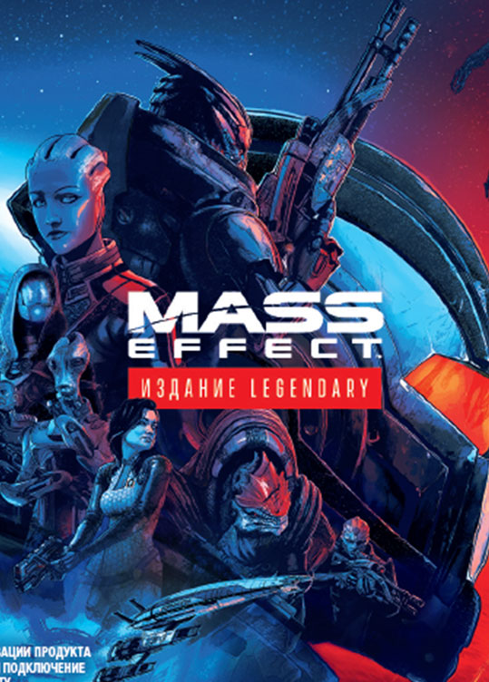 Mass Effect Legendary Edition (PC, цифровой код)