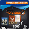 Tom Clancy's The Division 2 - Welcome Pack (PS4, Карта цифрового кода)