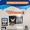 Tom Clancy's The Division 2 - 1050 Premium Credits Pack (PS4, Карта цифрового кода)