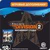Tom Clancy's The Division 2 - Year 1 Pass (PS4, Карта цифрового кода)