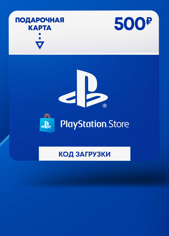 Карта пополнения кошелька PlayStation Store на 500 рублей