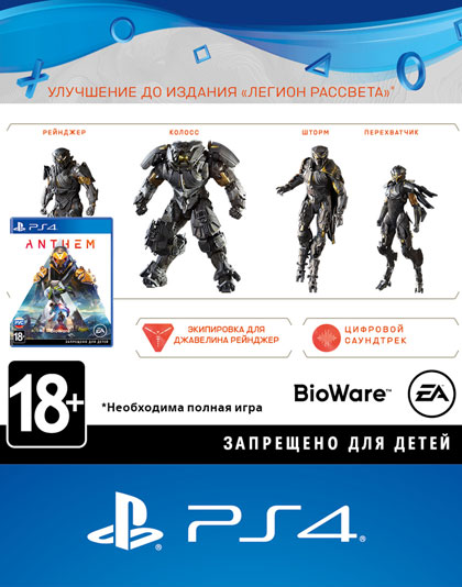 Anthem. Legion of Dawn Edition Upgrade (PS4, Карта цифрового кода)